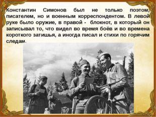 Константин Симонов был не только поэтом, писателем, но и военным корреспонден