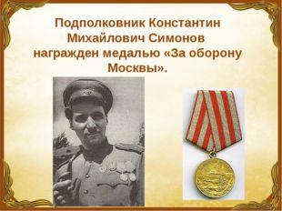 Подполковник Константин Михайлович Симонов награжден медалью «За оборону Моск