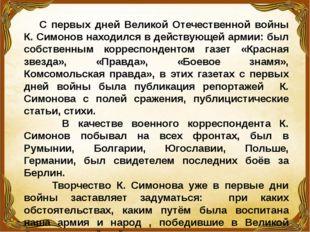С первых дней Великой Отечественной войны К. Симонов находился в действующей