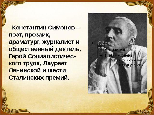 Константин Симонов – поэт, прозаик, драматург, журналист и общественный деят...