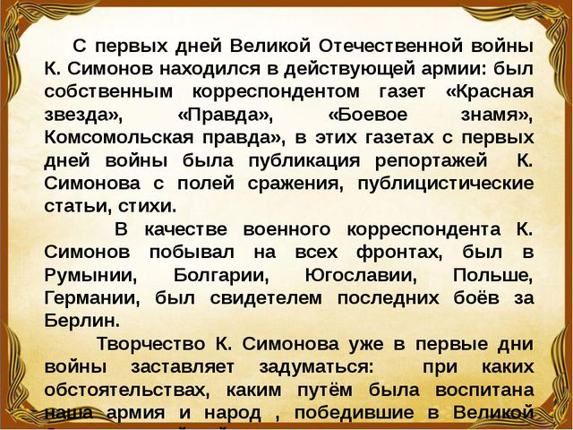 С первых дней Великой Отечественной войны К. Симонов находился в действующей...