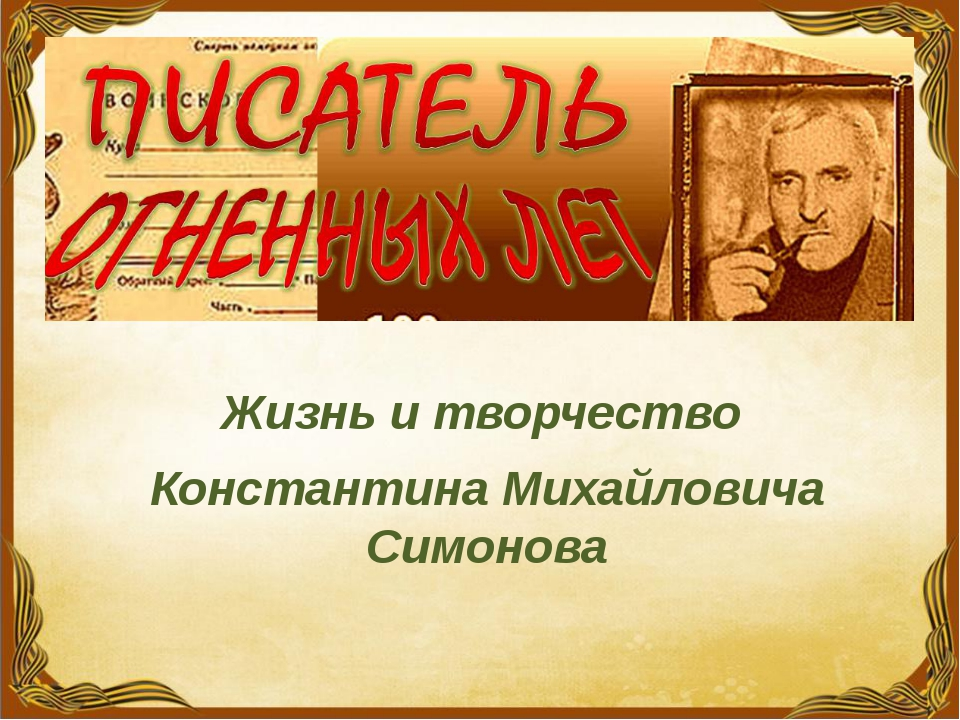 Жизнь и творчество Константина Михайловича Симонова