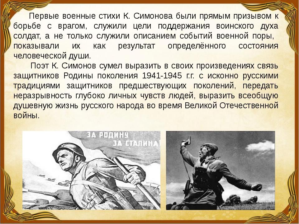Первые военные стихи К. Симонова были прямым призывом к борьбе с врагом, слу...