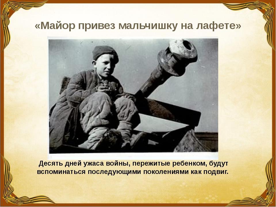 «Майор привез мальчишку на лафете» Десять дней ужаса войны, пережитые ребенко...