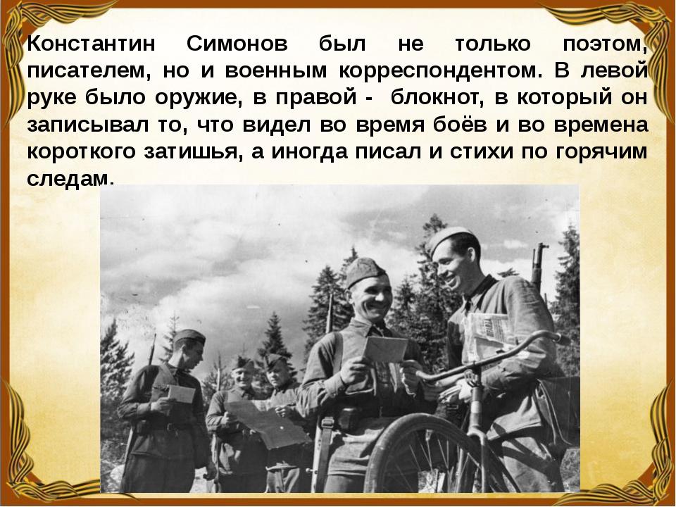 Константин Симонов был не только поэтом, писателем, но и военным корреспонден...