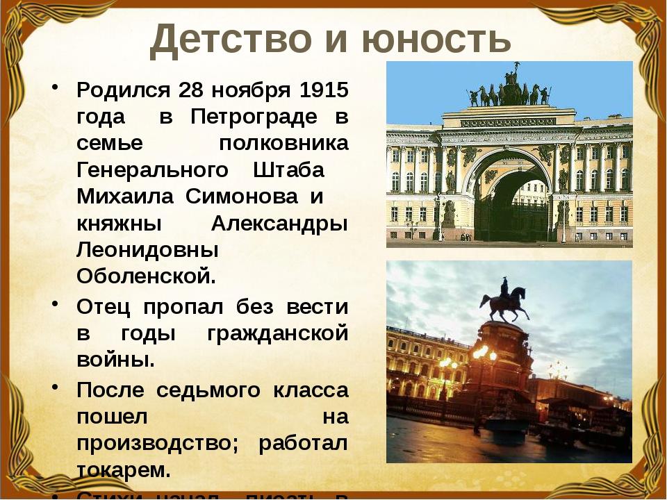 Детство и юность Родился 28 ноября 1915 года в Петрограде в семье полковника...