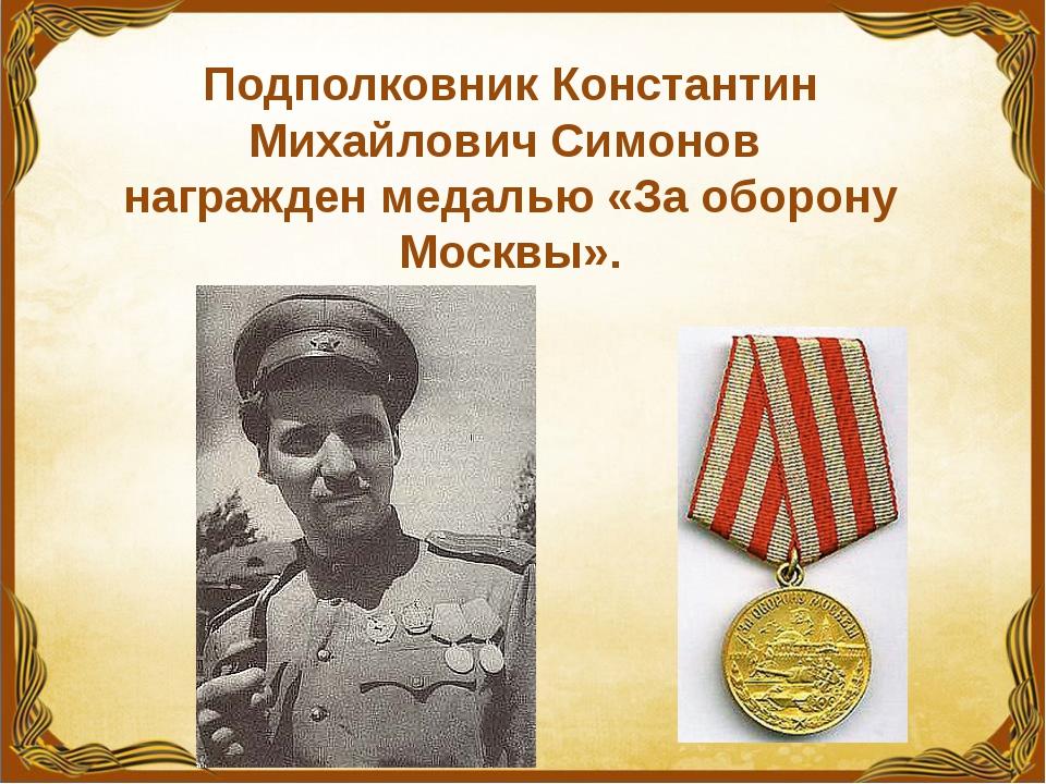 Подполковник Константин Михайлович Симонов награжден медалью «За оборону Моск...