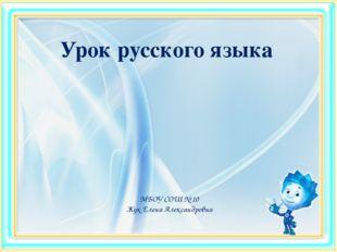 Урок русского языка МБОУ СОШ № 10 Жук Елена Александровна