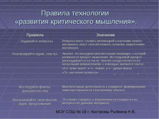 Правила технологии «развития критического мышления». МОУ СОШ № 18 г. Костромы