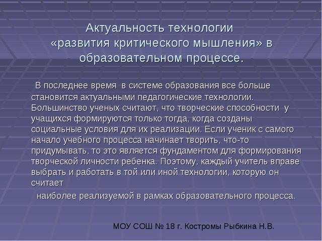 Актуальность технологии «развития критического мышления» в образовательном пр...