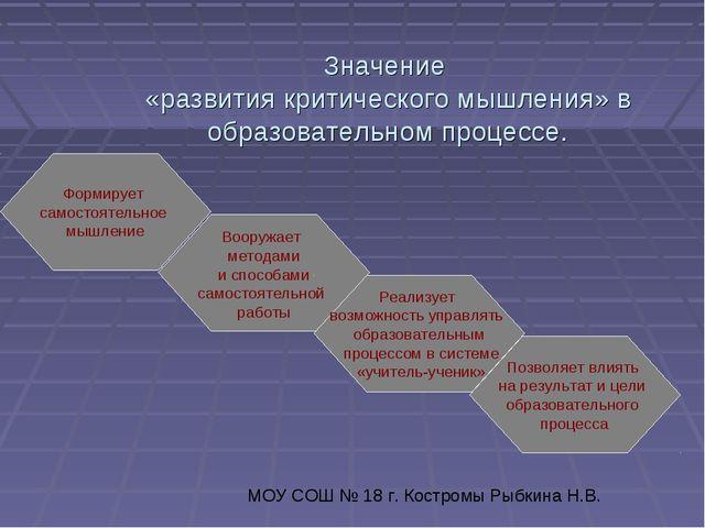 Значение «развития критического мышления» в образовательном процессе. Формиру...