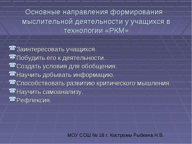 Основные направления формирования мыслительной деятельности у учащихся в тех...