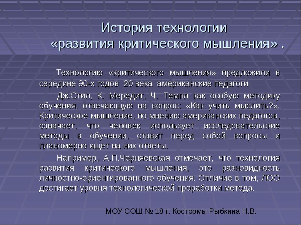 История технологии «развития критического мышления» . Технологию «критическог...