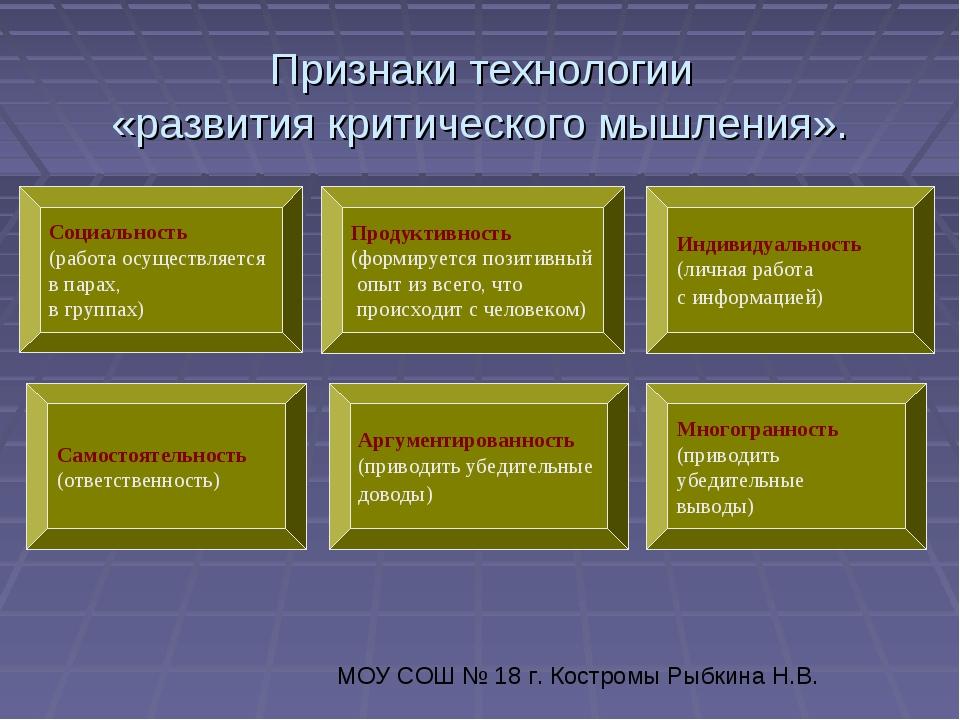 Признаки технологии «развития критического мышления». Продуктивность (формир...