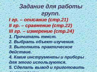 Задание для работы групп. I гр. – описание (стр.21) II гр. – сравнение (стр.2
