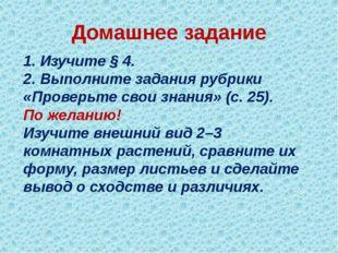 Домашнее задание 1. Изучите § 4. 2. Выполните задания рубрики «Проверьте свои