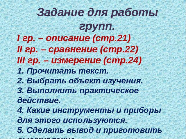 Задание для работы групп. I гр. – описание (стр.21) II гр. – сравнение (стр.2...