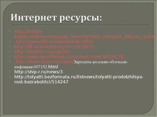 http://media- kuban.ru/Novorossiyskiy_rabochiy/Vuzy_ustupyat_diktatu_rynka_tr