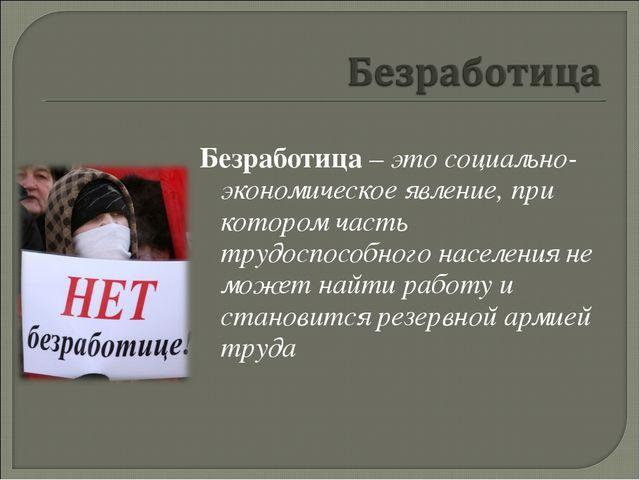 Безработица – это социально-экономическое явление, при котором часть трудосп...