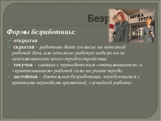 Формы безработицы: открытая скрытая – работник дает согласие на неполный рабо...