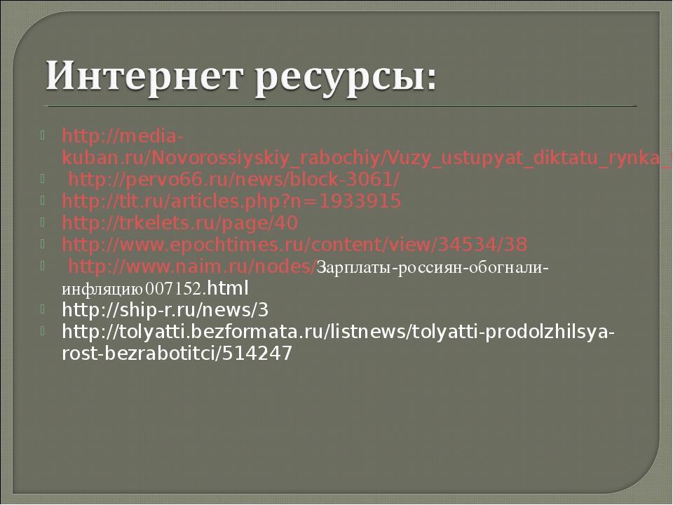 http://media- kuban.ru/Novorossiyskiy_rabochiy/Vuzy_ustupyat_diktatu_rynka_tr...