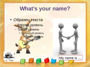 What's your name? My name is …