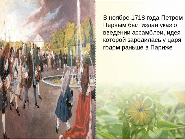 В ноябре 1718 года Петром Первым был издан указ о введении ассамблеи, идея ко...