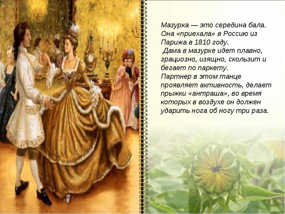 Мазурка — это середина бала. Она «приехала» в Россию из Парижа в 1810 году. Д...