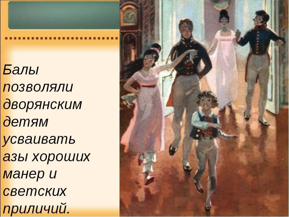 Балы позволяли дворянским детям усваивать азы хороших манер и светских прилич...