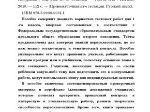 Рецензент: Н.Н. Ковалева, учитель начальных классов высшей квалификационной к