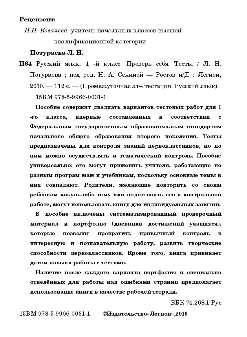Рецензент: Н.Н. Ковалева, учитель начальных классов высшей квалификационной к...