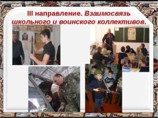 III направление. Взаимосвязь школьного и воинского коллективов. http://aida.