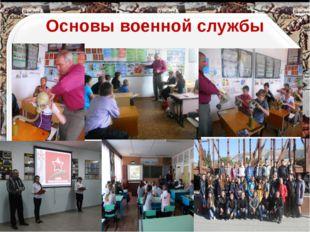 Основы военной службы http://aida.ucoz.ru