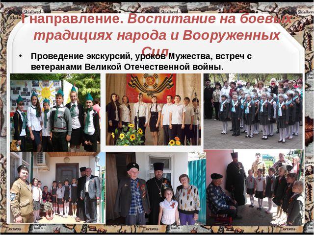 I направление. Воспитание на боевых традициях народа и Вооруженных Сил. Пров...
