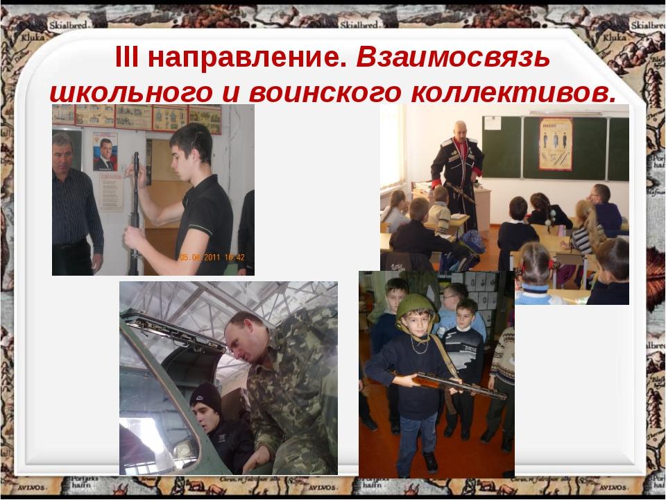 III направление. Взаимосвязь школьного и воинского коллективов. http://aida....