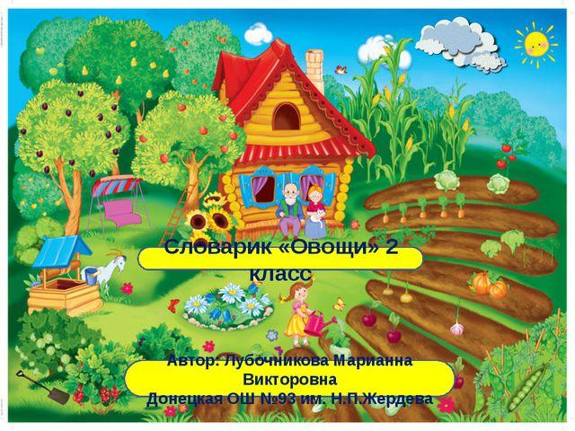 Словарик «Овощи» 2 класс Автор: Лубочникова Марианна Викторовна Донецкая ОШ №...