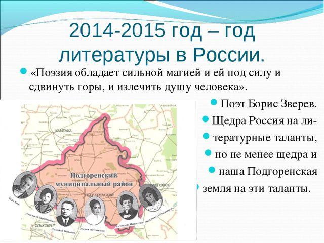 2014-2015 год – год литературы в России. «Поэзия обладает сильной магией и ей...