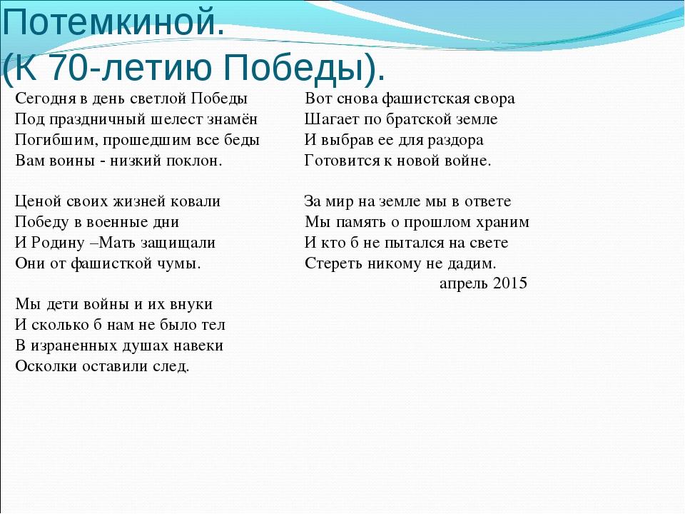 Новое стихотворение Л.И. Потемкиной. (К 70-летию Победы). Сегодня в день свет...