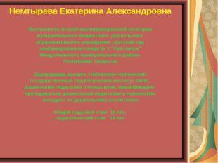 Немтырева Екатерина Александровна Воспитатель второй квалификационной категор