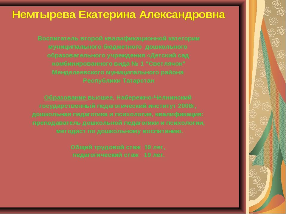 Немтырева Екатерина Александровна Воспитатель второй квалификационной категор...