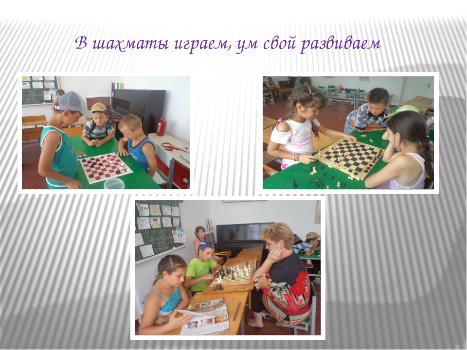 В шахматы играем, ум свой развиваем