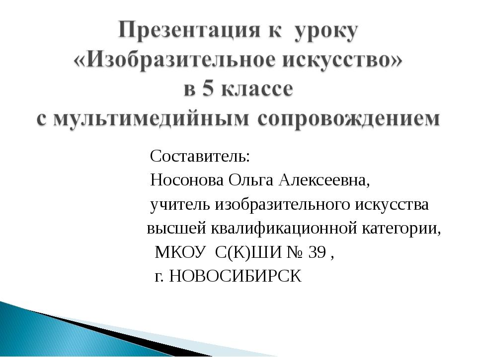 Составитель: Носонова Ольга Алексеевна, учитель изобразительного искусства в...