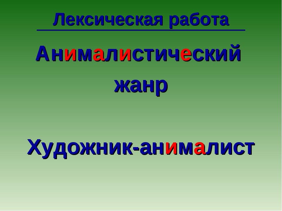 Анималистический жанр Художник-анималист Лексическая работа