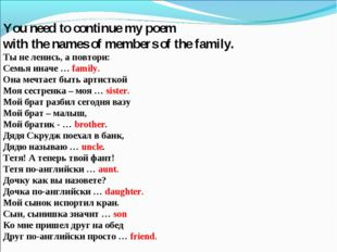 You need to continue my poem with the names of members of the family. Ты не л