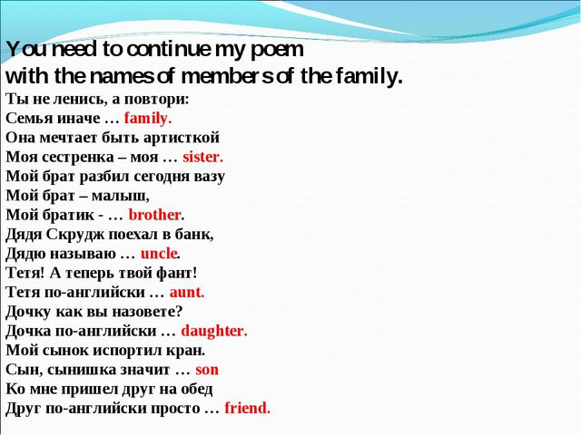 You need to continue my poem with the names of members of the family. Ты не л...