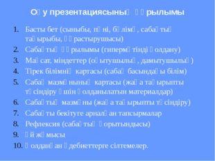 Оқу презентациясының құрылымы Басты бет (сыныбы, пәні, бөлімә, сабақтың тақыр