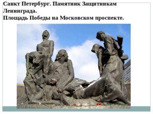 Санкт Петербург. Памятник Защитникам Ленинграда. Площадь Победы на Московском