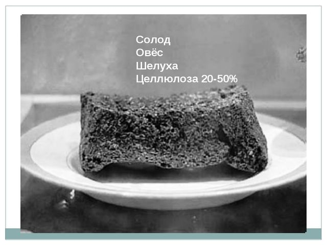 Солод Овёс Шелуха Целлюлоза 20-50% Солод Овёс Шелуха Целлюлоза 20-50%