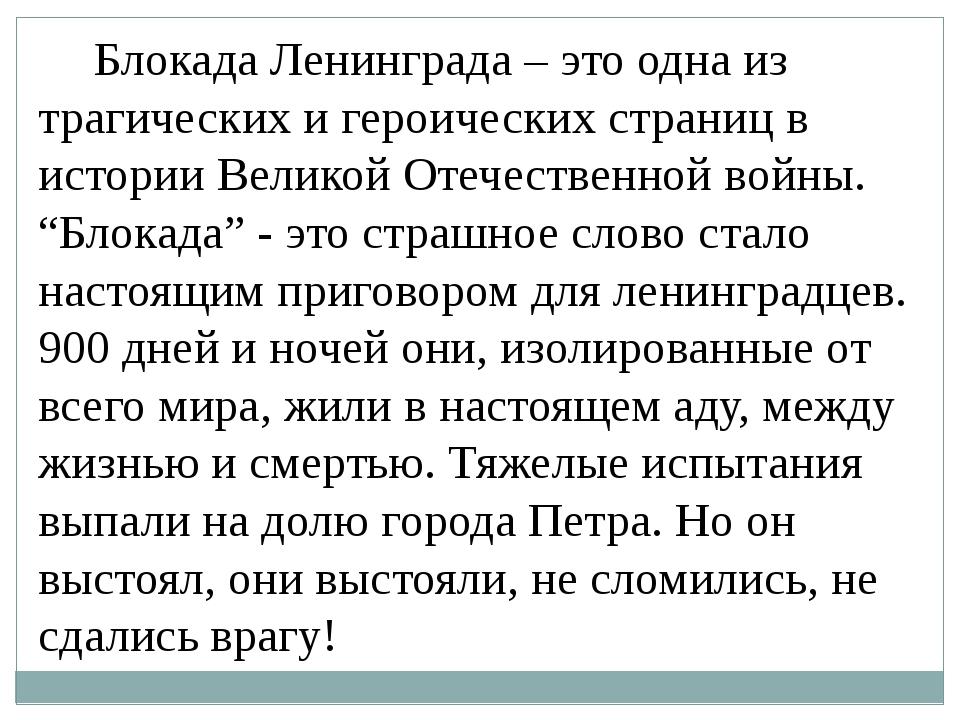 Блокада Ленинграда – это одна из трагических и героических страниц в истории...