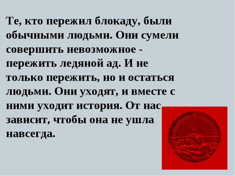 Те, кто пережил блокаду, были обычными людьми. Они сумели совершить невозможн...